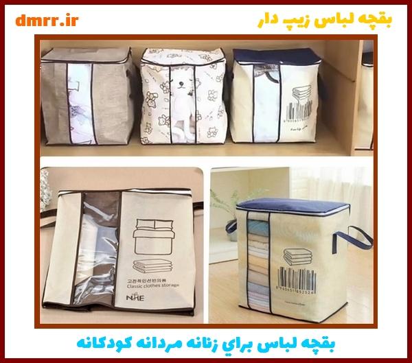 بچقه لباس زیپ دار دسته دار خانگی با کیفیت