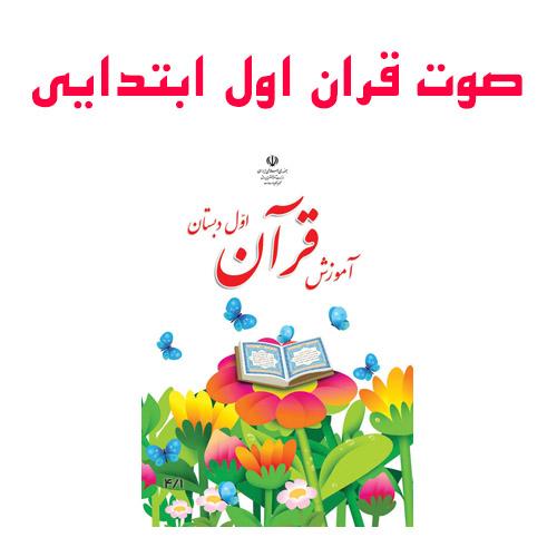 دانلود صوت قران فارسی اول ابتدایی