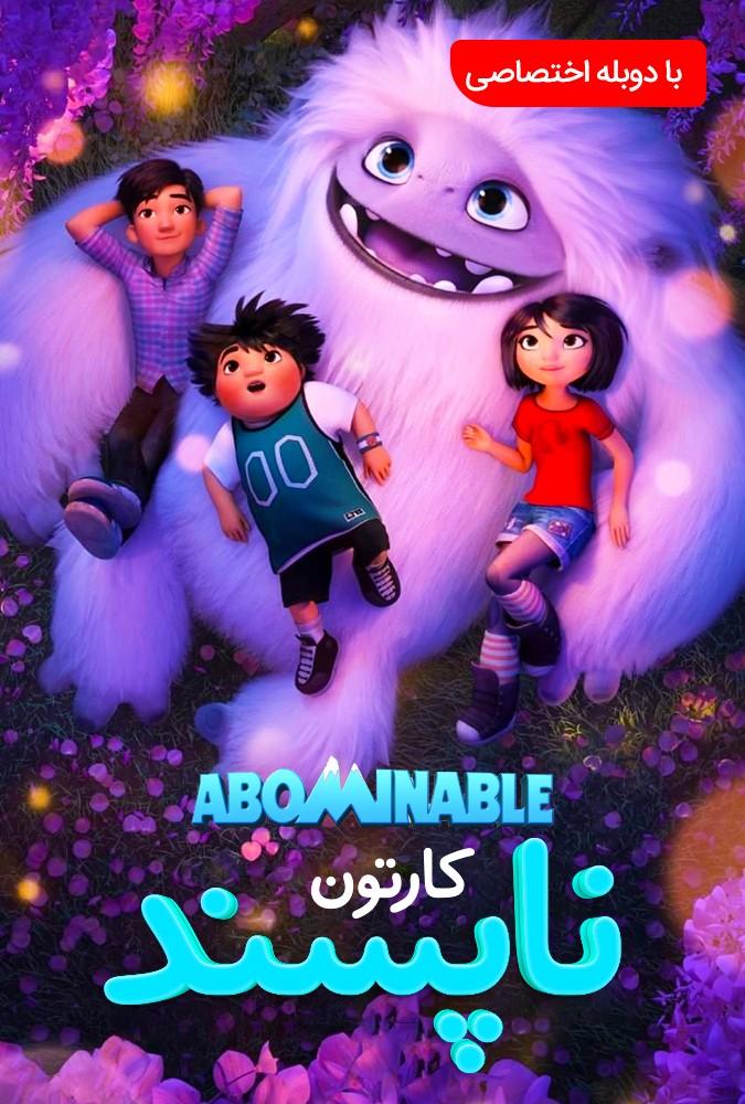 دانلود انیمیشن abominable دانلود انیمیشن Abominable  D8 A7 D9 86 DB 8C D9 85 DB 8C D8 B4 D9 86 Abominable