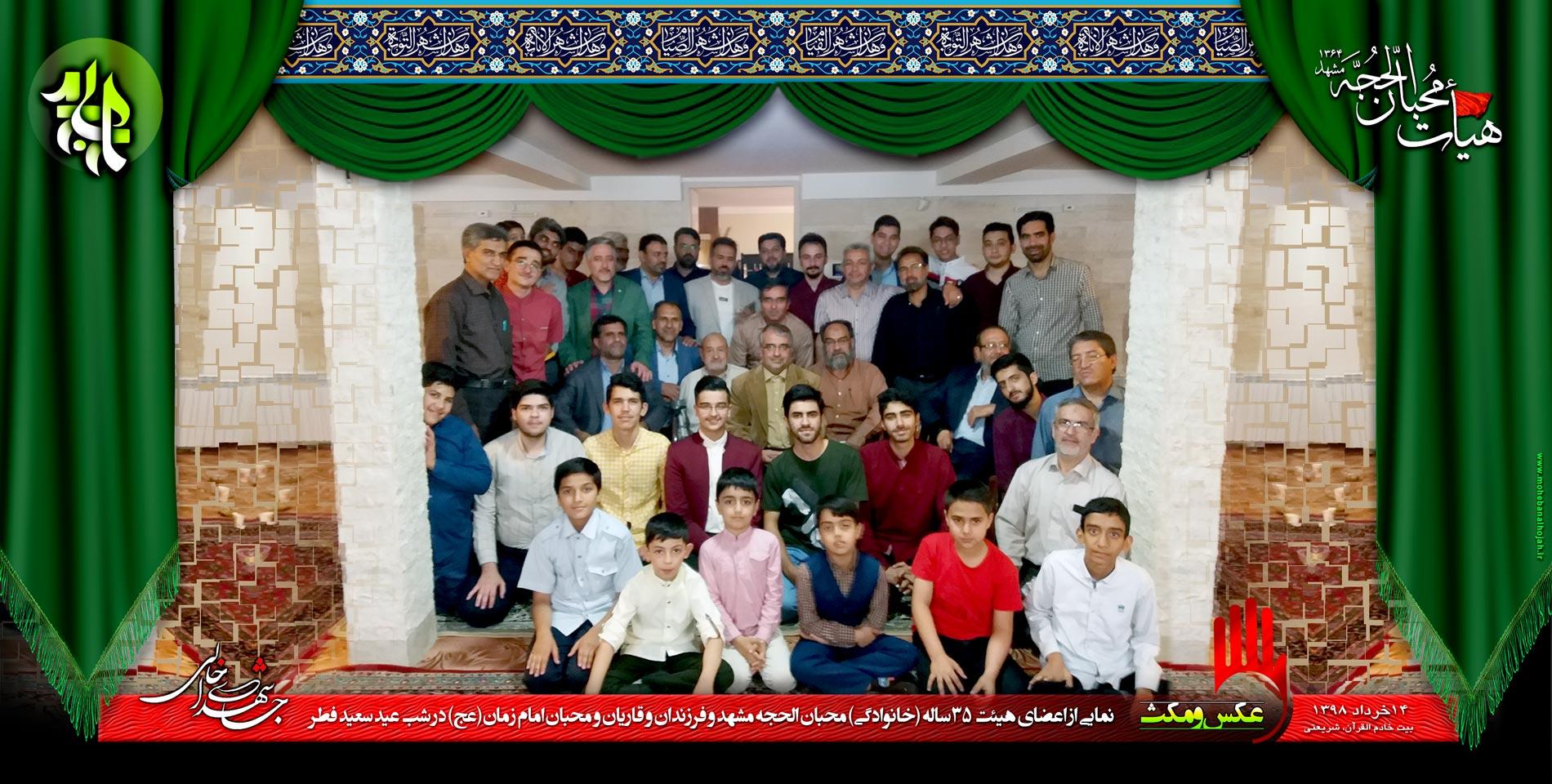انتشار تصویر دست جمعی اعضای هیئت قرآنی و اهل بیتی «محبان الحجه» مشهد در شب عید فطر