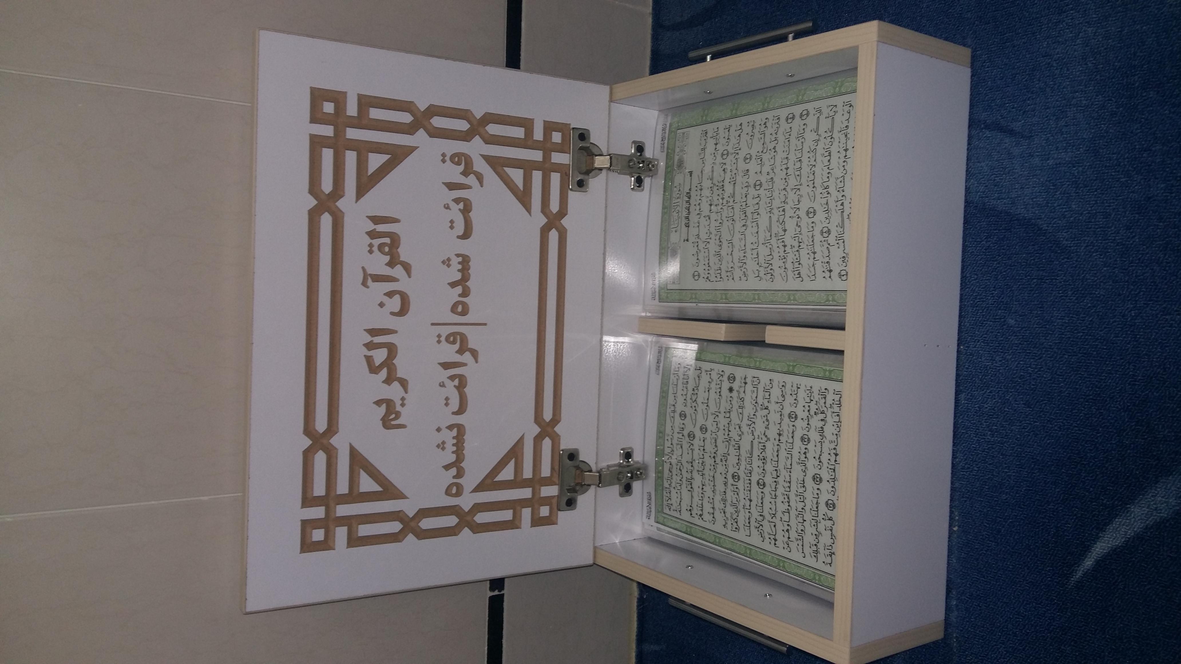 قرآن لمینت شده