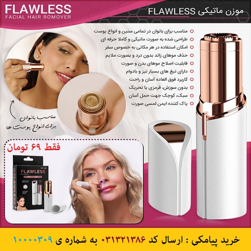 موزن ماتیکی فلاولس Flawless Facial Hair Romover تخفیف ویژه 2020