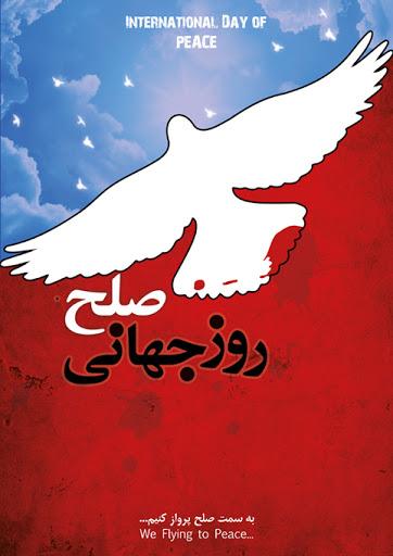 روزجهانی صلح ۲۱ سپتامبر برابر با ۳۰ شهریور