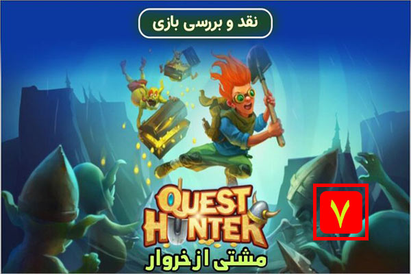 بازی Quest Hunter
