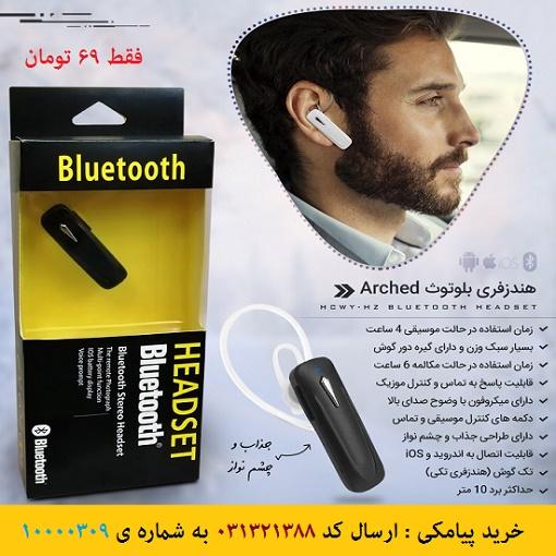هندزفری بلوتوث Arched Bluetooth Headset تخفیف ویژه 2020