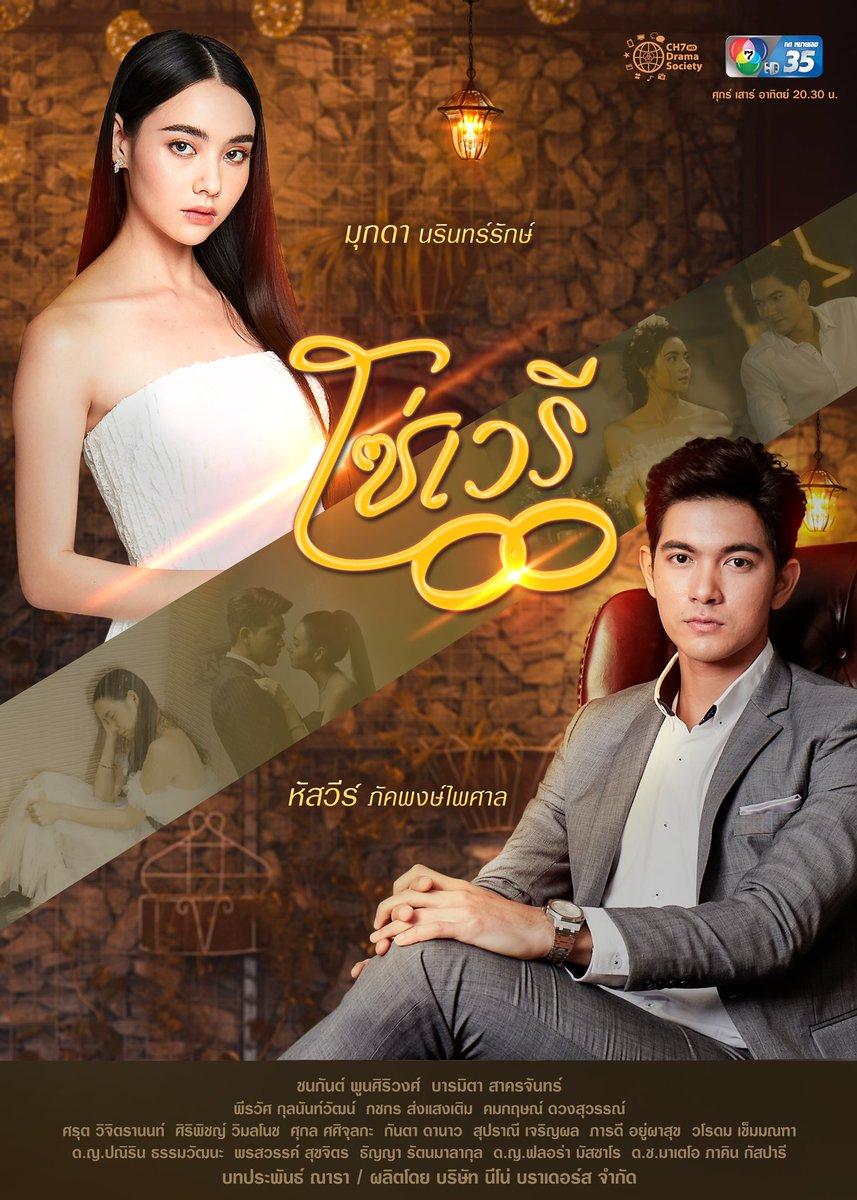 دانلود سریال تایلندی حلقه نفرت So wayree 2020