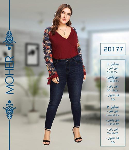 خرید شلوار جین زنانه سایزبزرگ رنگ سرمه ای در دو سایز