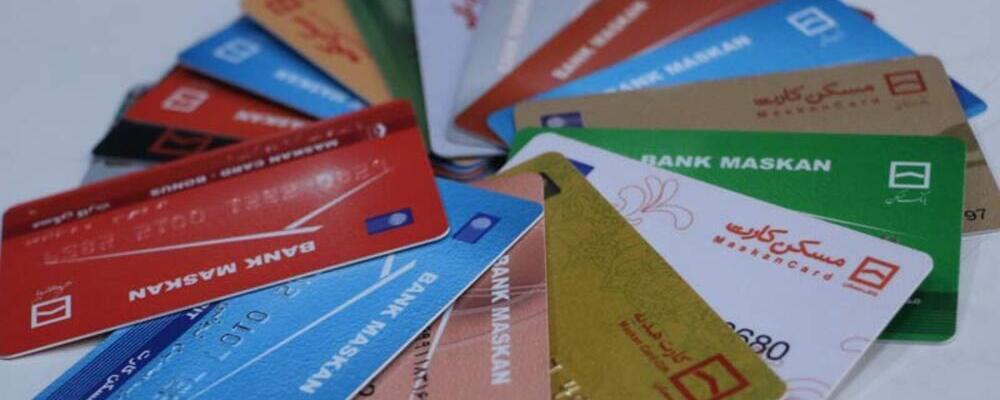 چگونه کارت بانکی خود را بسوزانیم؟
