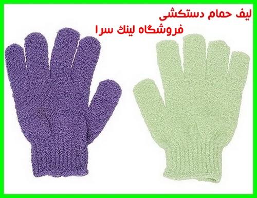 لیف با کیفیت دستکشی پیلینگ  لایه بردار مردانه زنانه 2021