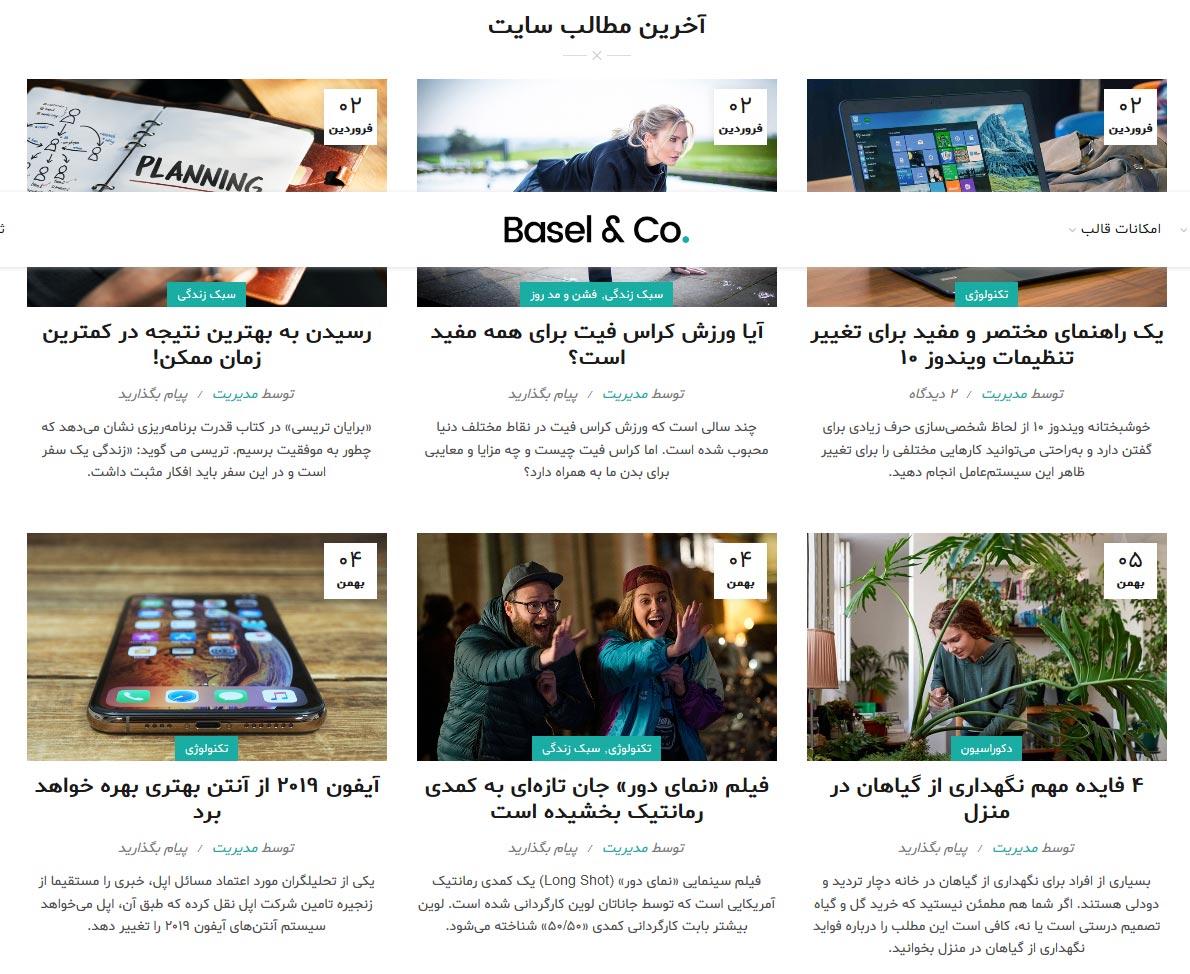 نمایش وبلاگی مطالب سایت در قالب basel