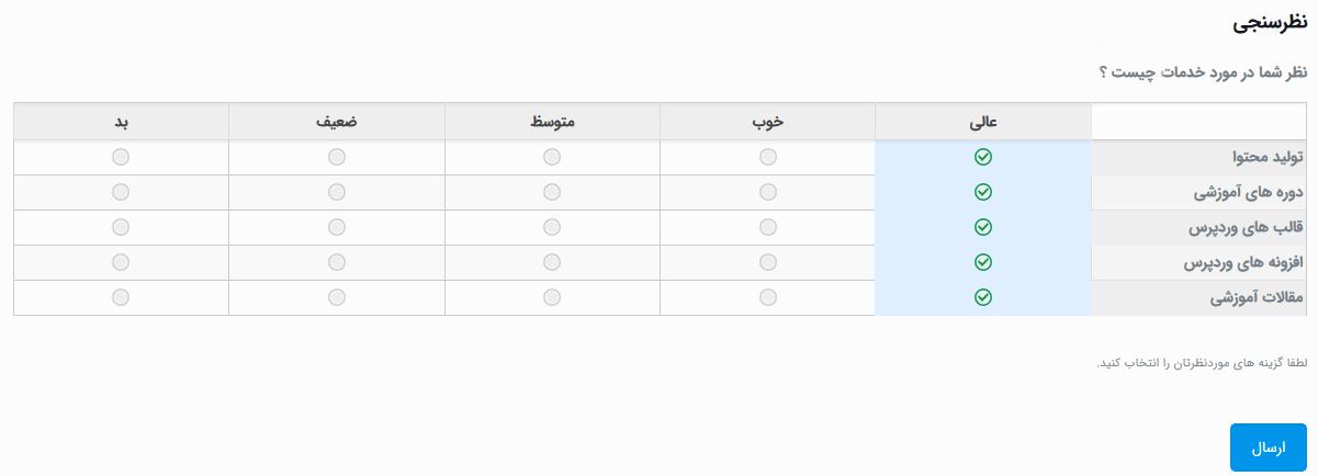 نمونه فرم نظرسنجی ایجاد شده با گراویتی فرم