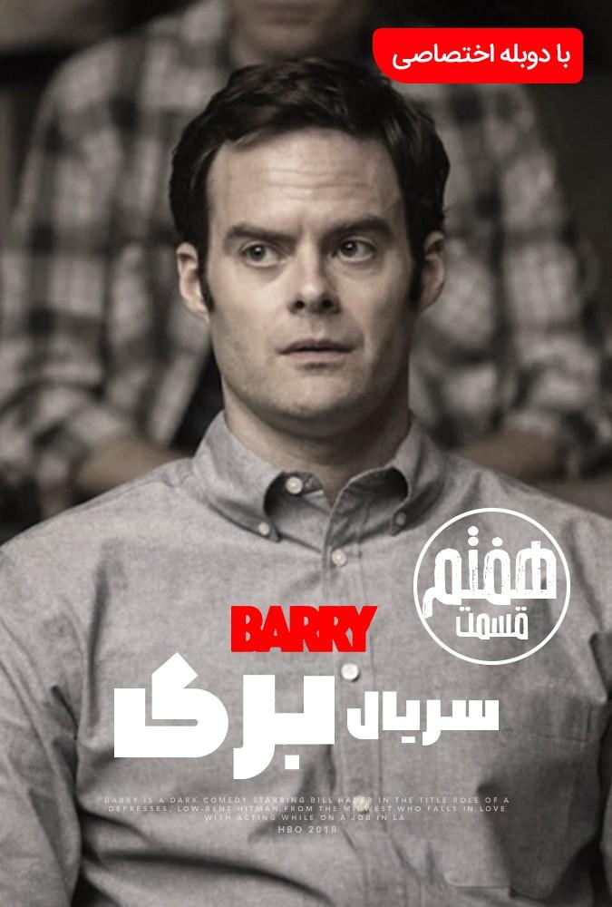 دانلود سریال barry قسمت هفتم دانلود سریال Barry قسمت هفتم  D8 B3 D8 B1 DB 8C D8 A7 D9 84 Barry  D9 82 D8 B3 D9 85 D8 AA  D9 87 D9 81 D8 AA D9 85