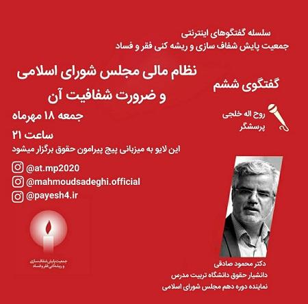 دکتر محمود صادقی، مجلس، شفافیت، خلجی، لایو