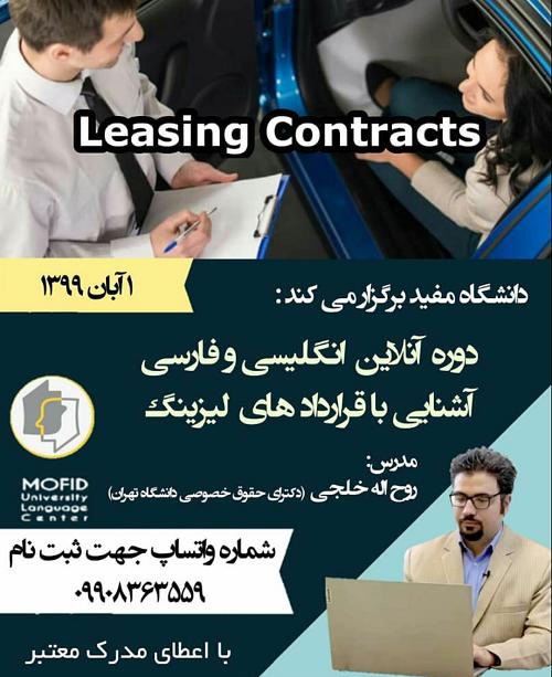 قرارداد، قراردادنویسی، قراردادلیزینگ، لیزینگ خودرو، خلجی