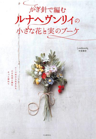 The 427. LunarHeavenly Crochet Flower Motif ArtU Vol.3